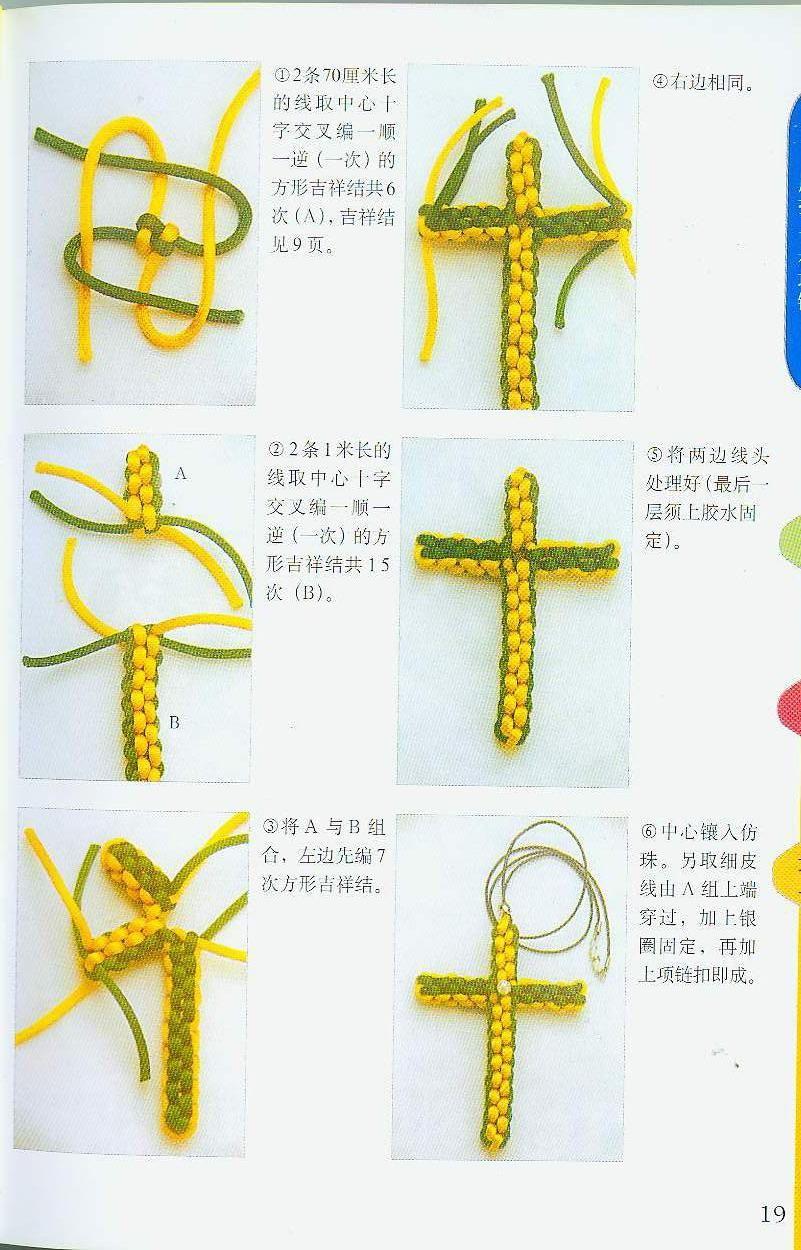 Como hacer una Cruz con diferentes Tecnicas---vma.