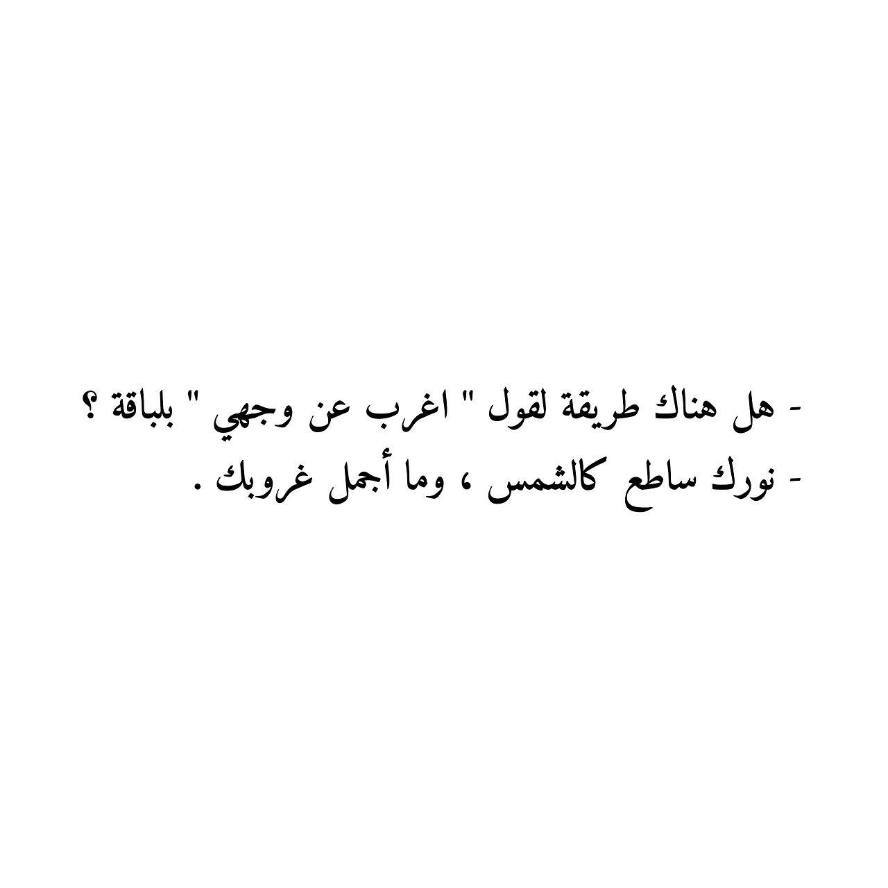 نورك ساطع كالشمس ما اجمل غروبك عبارات اقتباسات Follow Me Please Words Quotes Arabic Quotes With Translation Talking Quotes