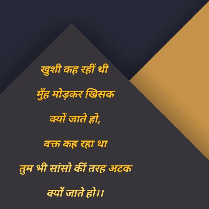 वक्त #hindi #words #lines #story #short | Quotes, Hindi ...