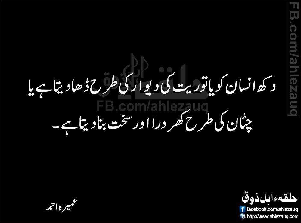Pin By Nauman On Urdu Quotes Pinterest Deep Thoughts Urdu