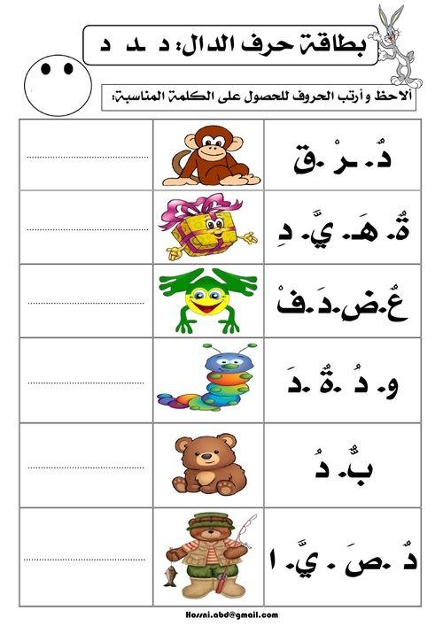 إملاء صامت Dictees Muettes Arabic Kids Arabic Alphabet For Kids Learning Arabic