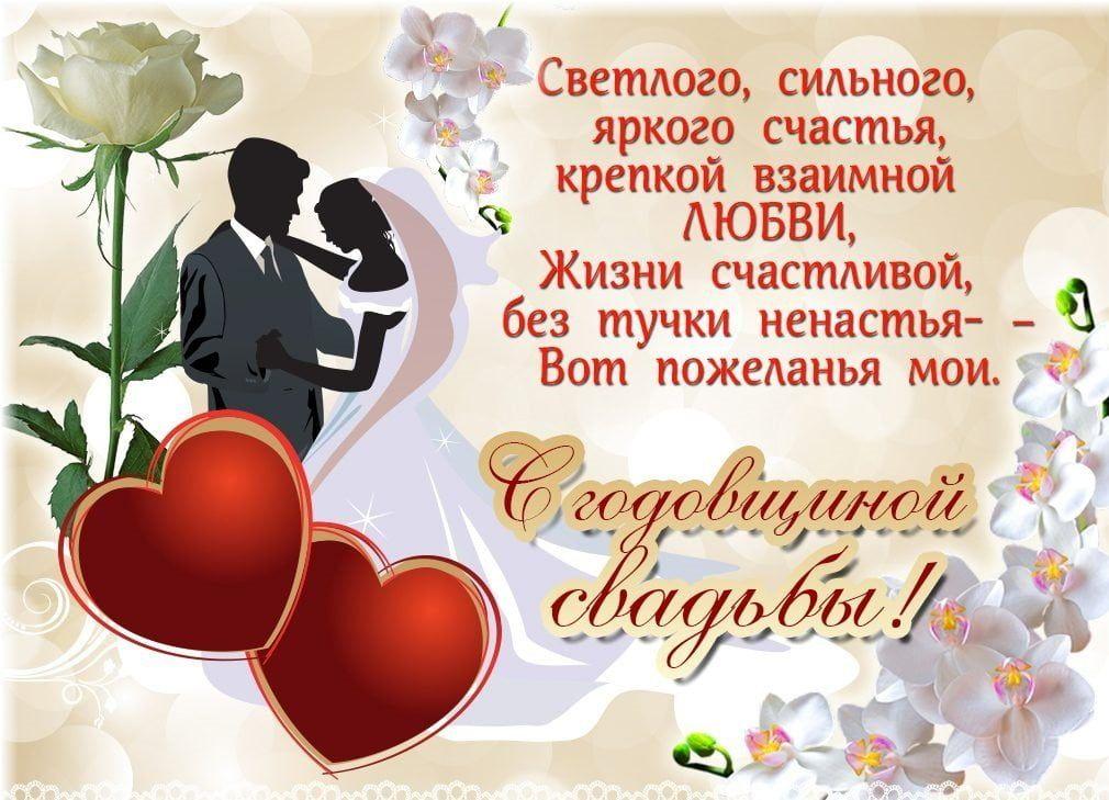 красивая открытка с годовщиной свадьбы 1