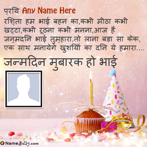 {TOP} Birthday Wishes For Brother In Hindi Wishes for