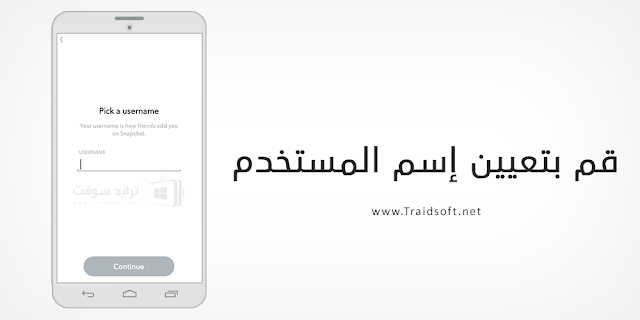 تنزيل تطبيق سناب شات بلس Snapchat Phone Android