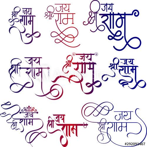 Jai Shri Ram in Hindi Calligraphy. Buy this stock vector