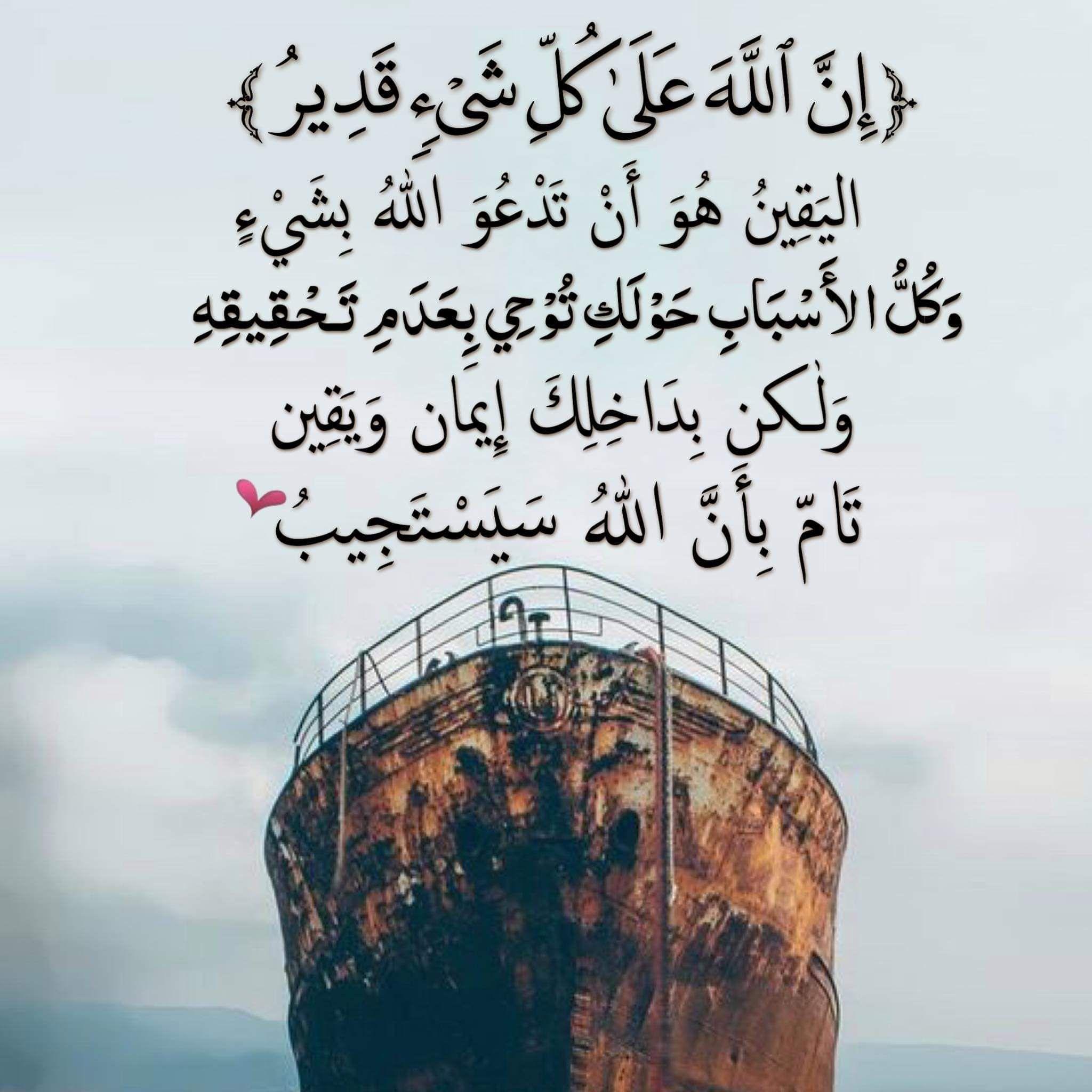 خواطر دينية قصيرة مزخرفة Islamic Quotes Quran Islamic Quotes Arabic Quotes