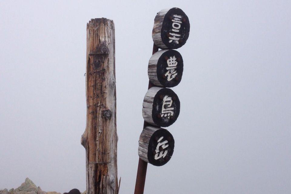 【2013合宿】 農鳥岳山頂