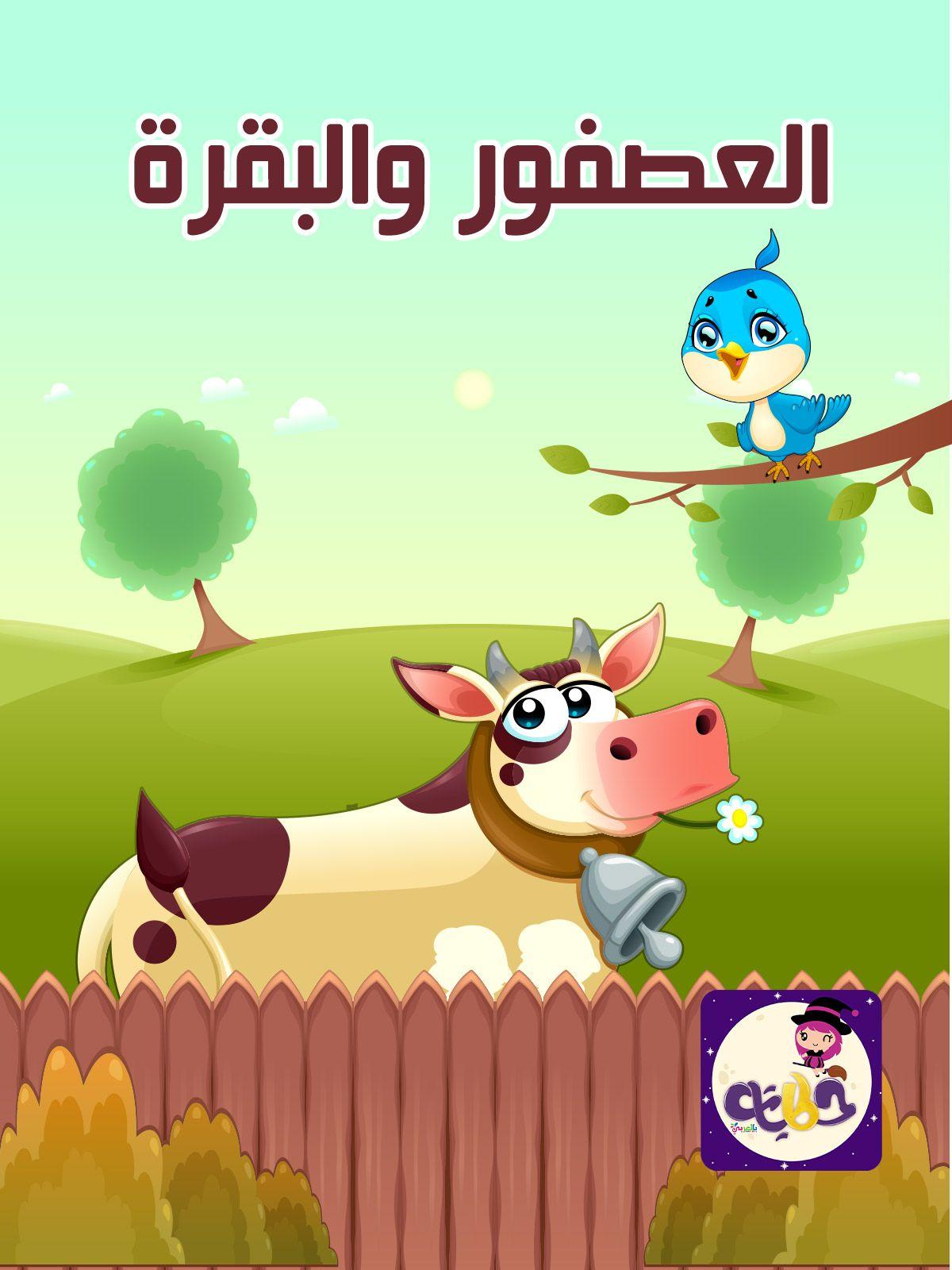 قصة العصفور و البقرة بتطبيق قصص وحكايات بالعربي قصص حيوانات مصورة للاطفال Arabic Kids Islamic Kids Activities Preschool Activities