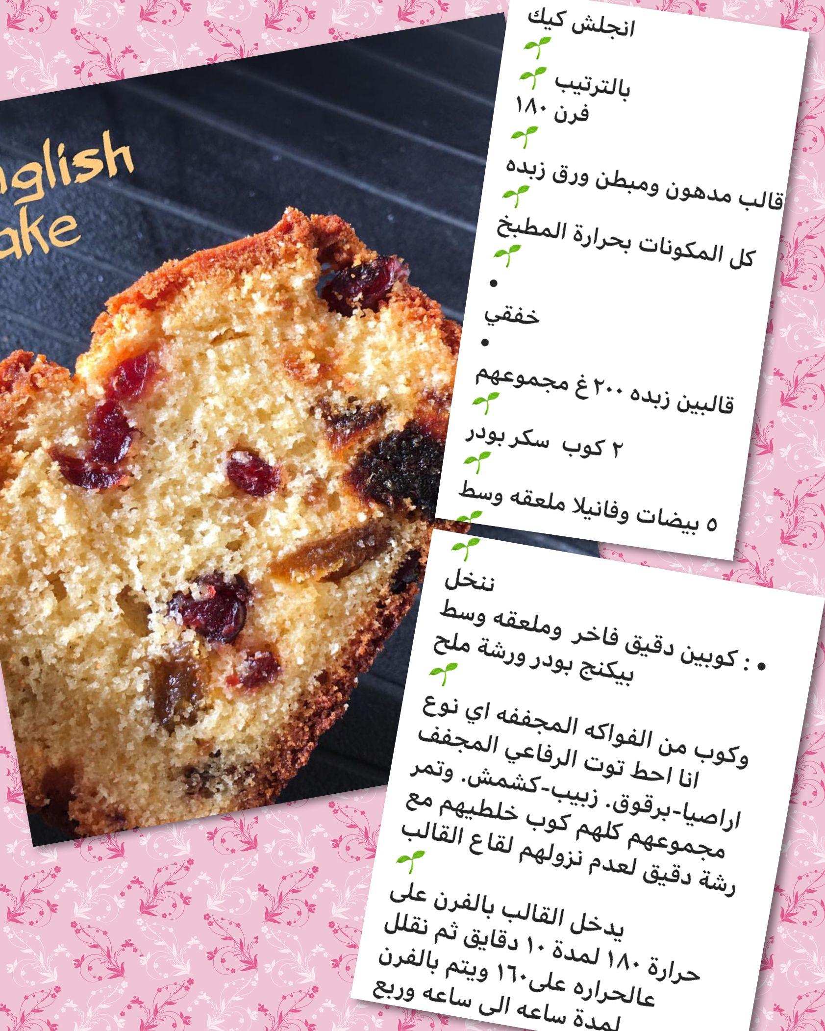 انجلش كيك Arabic Food Recipes No Bake Cake