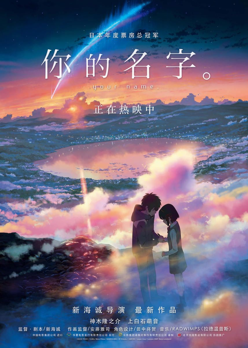 Your Name (2016) Review