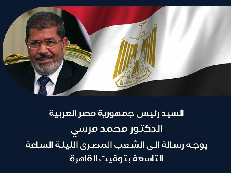 الرئيس مرسي يوجه رسالة للشعب المصري التاسعة مساءً