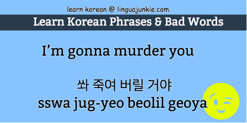 Part 5 Learn Top 15 Bad Korean Words Curses Insults In 2020