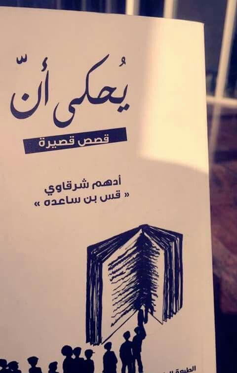 الكاتب المفضل عندي أدهم شرقاوي كلامه يغير كثير Book Qoutes Good Books Book Club Books