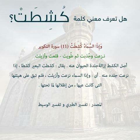 Pin By Khaled Bahnasawy On ٨١ سورة التكوير Quran Islam Loei