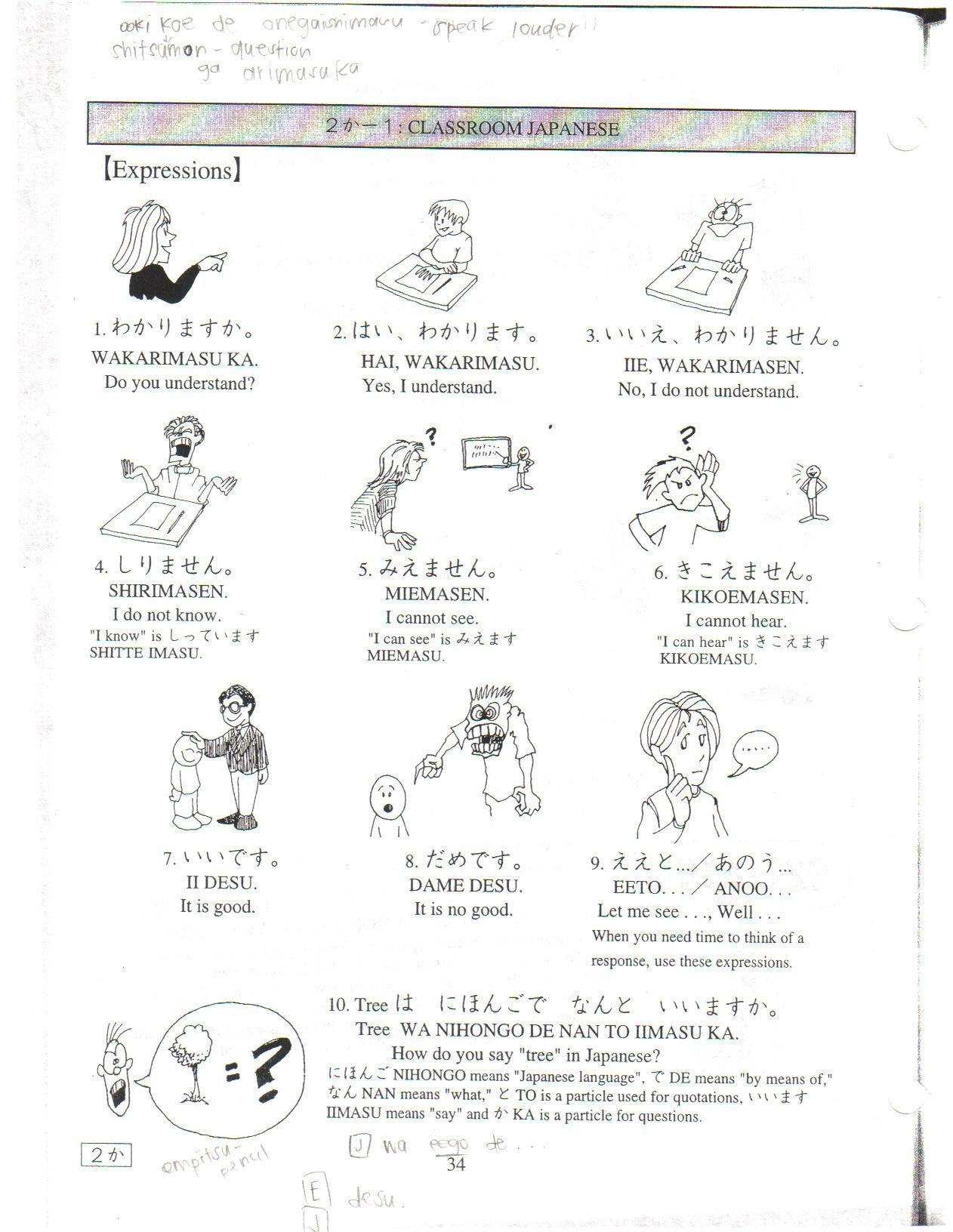 Japanese Worksheet
