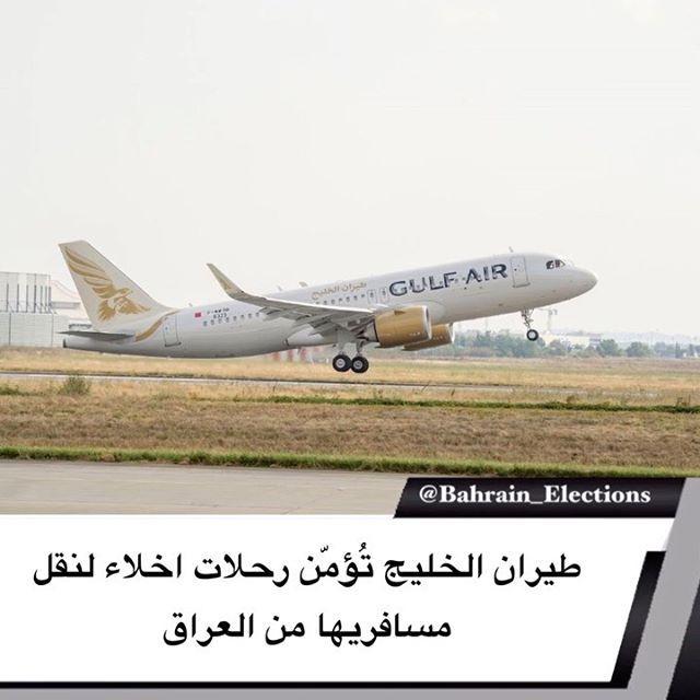 البحرين طيران الخليج تؤمن رحلات اخلاء لنقل مسافريها من العراق أكدت طيران الخليج أنها تعمل على تأمين رحلات اخلاء لمسافر Passenger Passenger Jet Election