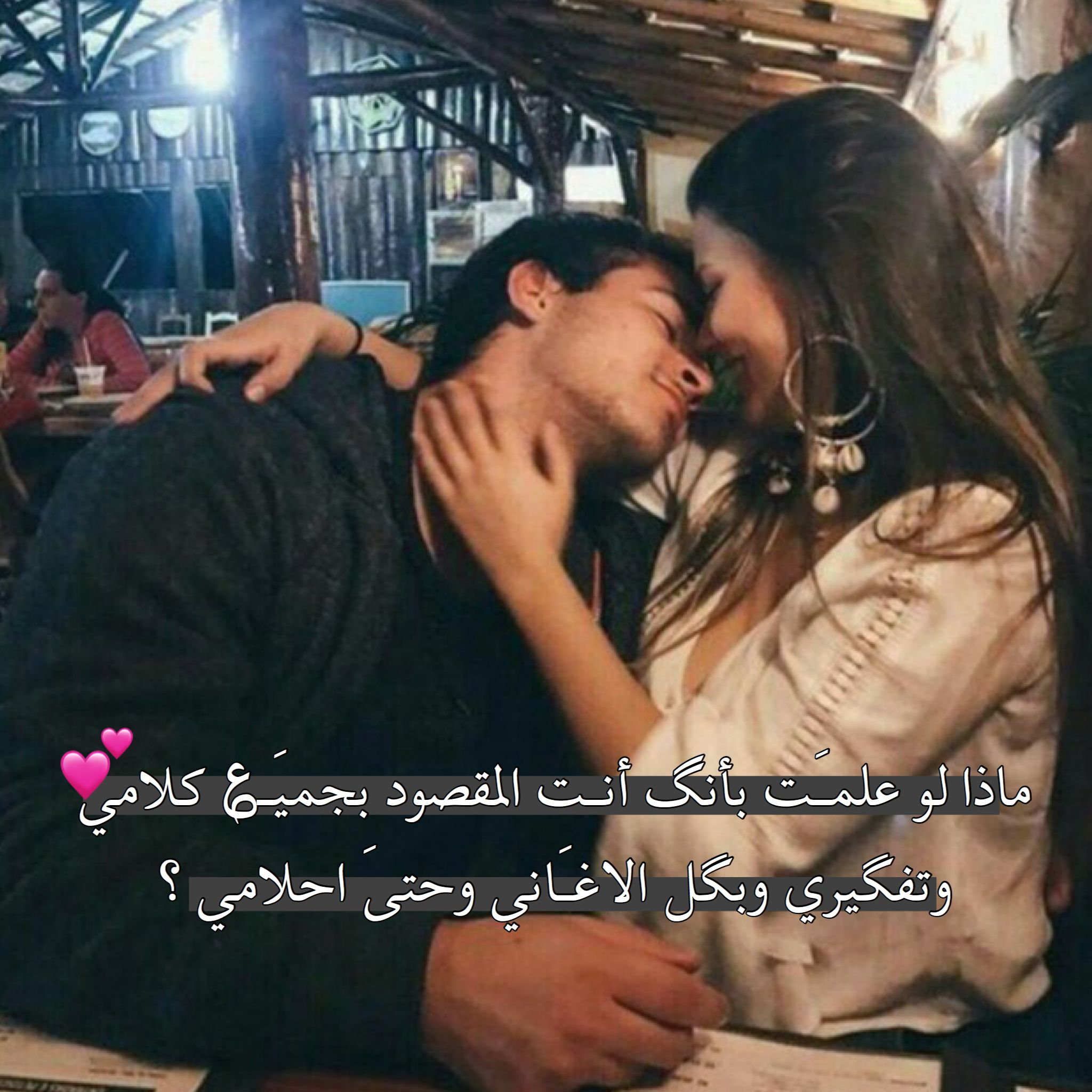 Pin By Ahmed Amine On رمزيات Arabic Love Quotes Love Words Romantic Images
