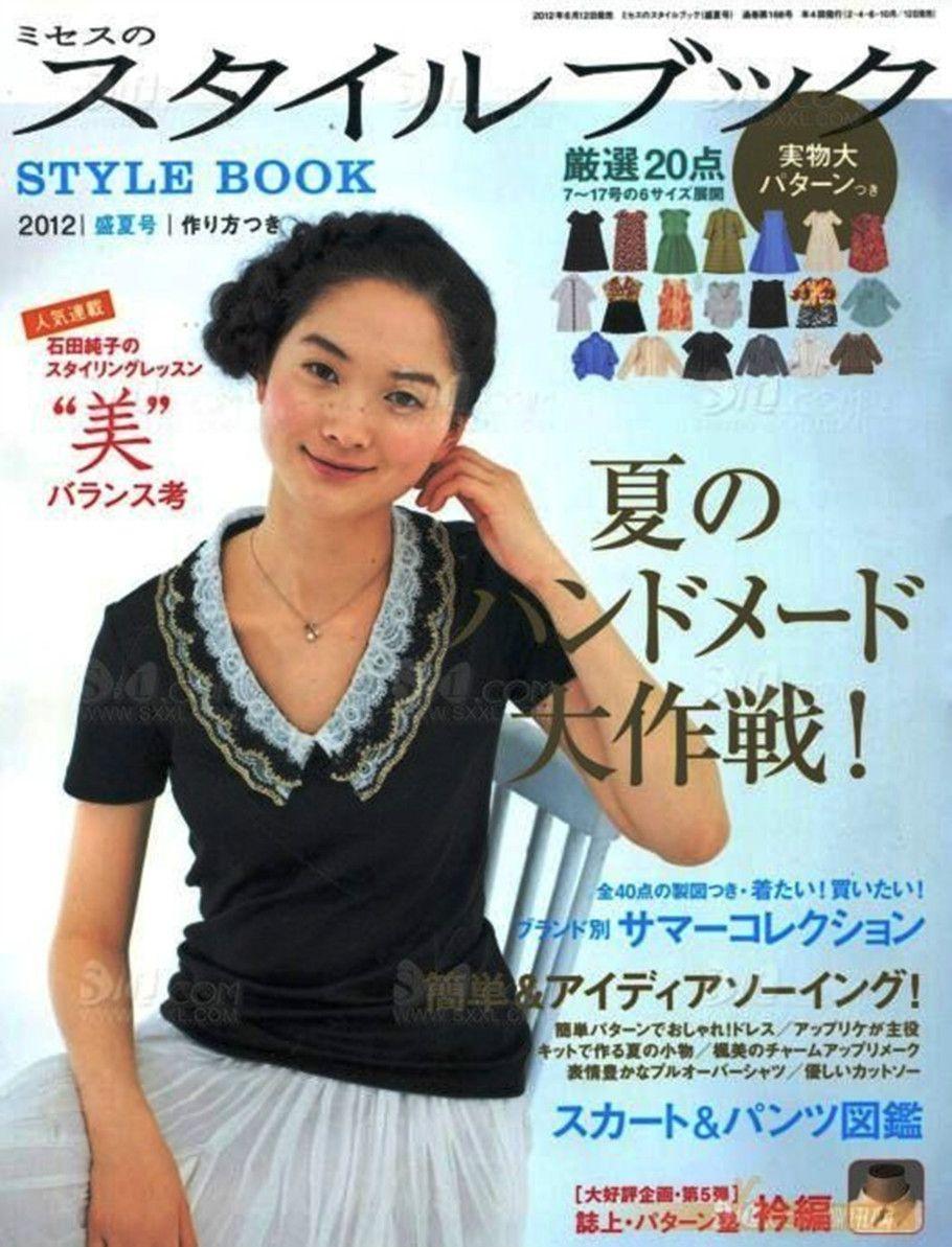ミセスのスタイルブック2012年盛夏号