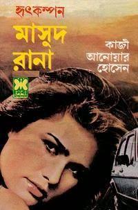 BANGLA EBOOK MASUD RANA PDF DOWNLOAD