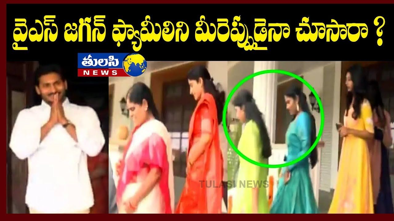 AP CM YS Jagan Mohan reddy and his family | YS Jagan rare