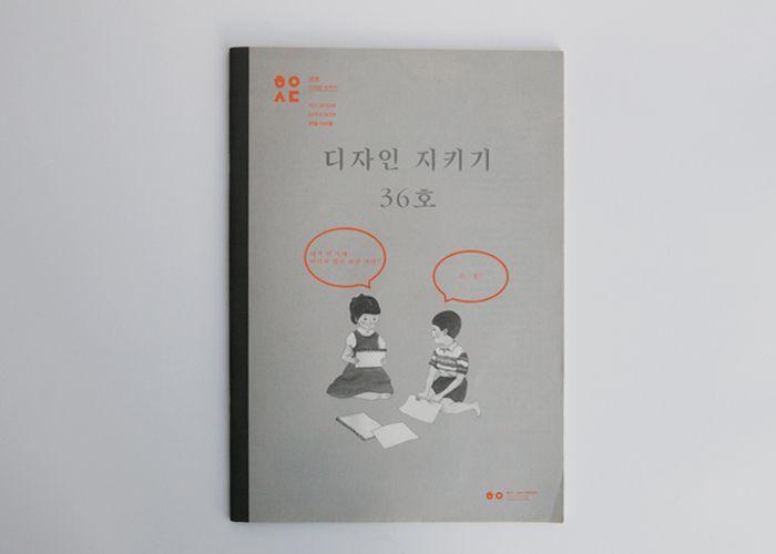 ㅎㅇㅅㄷ 36호: 디자인 지키기 - 그래픽디자인, 편집디자인