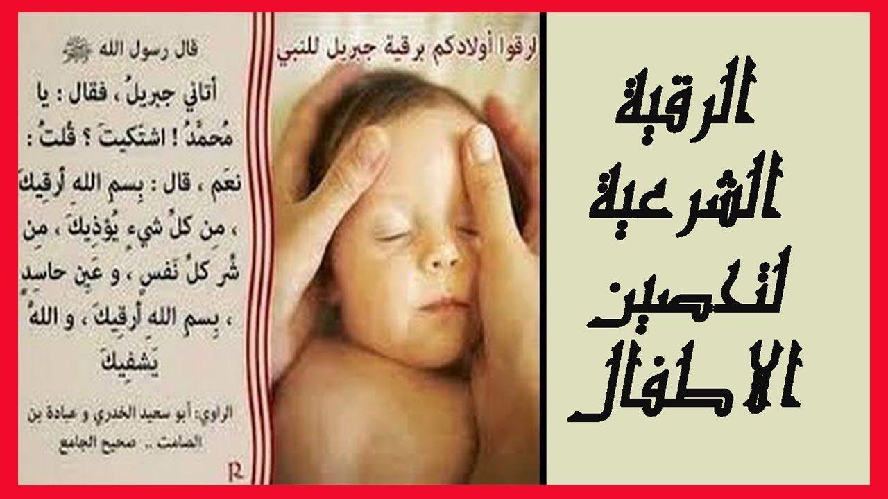 الرقية الشرعية للأطفال الرقية الشرعية لتحصين الاطفال من العين والحسد Check More At Https Www Mogtm3k Com D8 A7 D9 84 D8 B1 D9 Movie Posters Poster Movies
