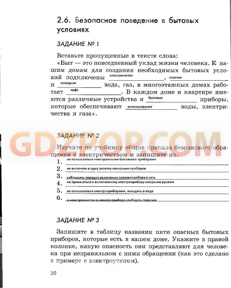 Спишу.ру обж тетрадь 5 класс