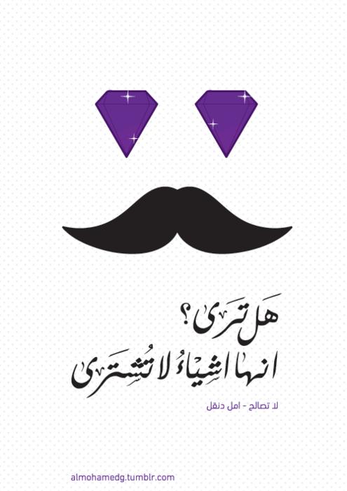 Unknowable لا تصالح ولو منحوك الذهب أترى Cool Words Arabic Quotes Words