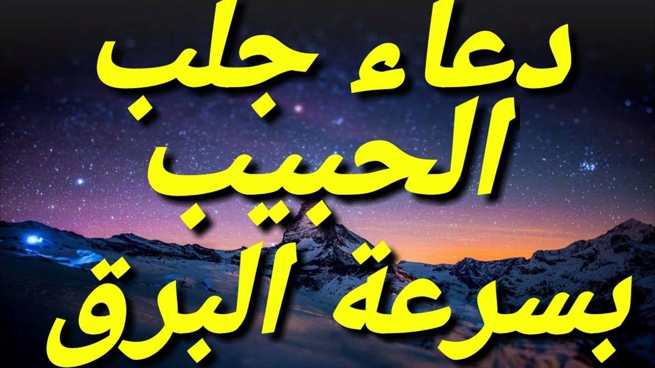 هذا الدعاء مجرب ومضمون في جلب الحبيب والمحبة والقبول بين الناس وعقد السان Doua