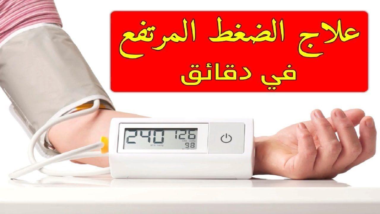 علاج ضغط الدم المرتفع علاج نهائي بالاعشاب في خمس دقائق بدون أدوية وصفة ط Digital Alarm Clock Digital