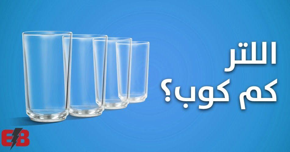 اللتر كم كوب Eb Tools Shot Glass Glass Glassware