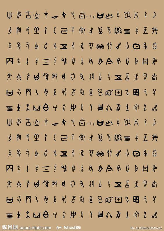 chinese oracle bone script | Oracle Bones Turtle Shell