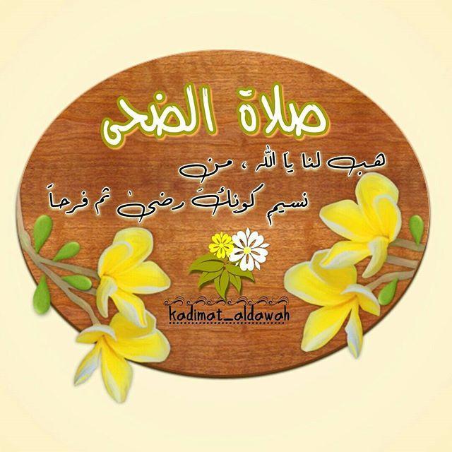 خادمة الدعوة ام عبيدة Kadimat Aldawah Instagram Photos And Videos