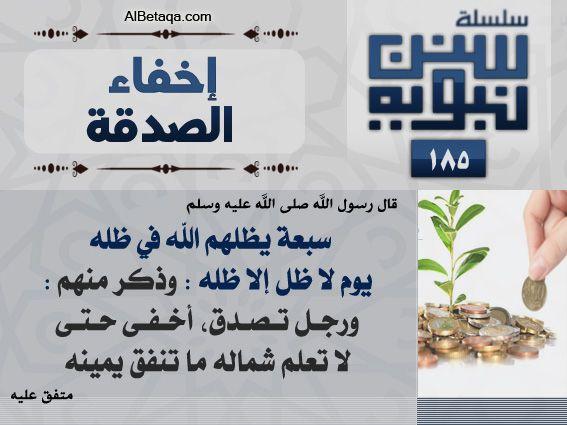 إخفاء الصدقة Islamic Pictures Ahadith Quotations
