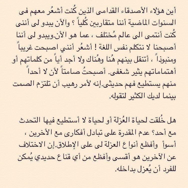 Pin By Sara Saro On Arabic Quotes اقتباسات عربية Words Quotes Arabic Quotes