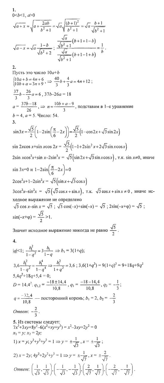 Гдз алгебра мордкович с углубленным изучением скачать