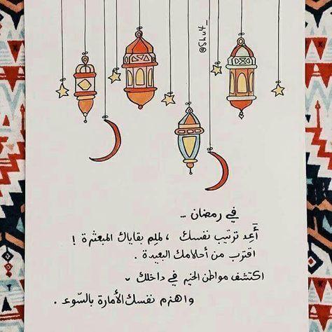 Pin By Noor N On نور Ramadan Cards Ramadan Quotes Ramadan Day