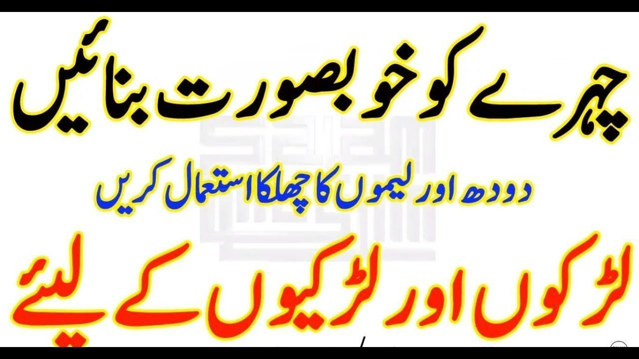 Winter Skin Care Routine Chaiyon Ka Ilaj In Urdu Beauty Tips In Hindi Beautytipsideas Winter Skin Care Routine Beauty Tips In Hindi Beauty Tips In Urdu