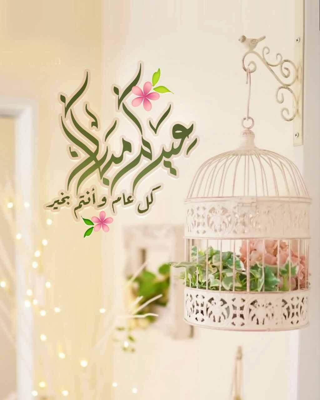 Pin By Smyia King On عيد Eid Eid Greetings Eid Images Eid Background