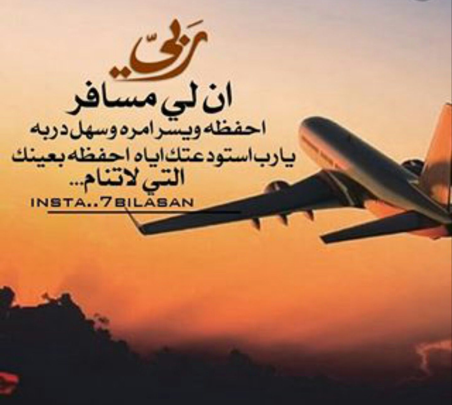 Pin By Jannah On Travel Love Messages Arabic Words Baby Boys Wall