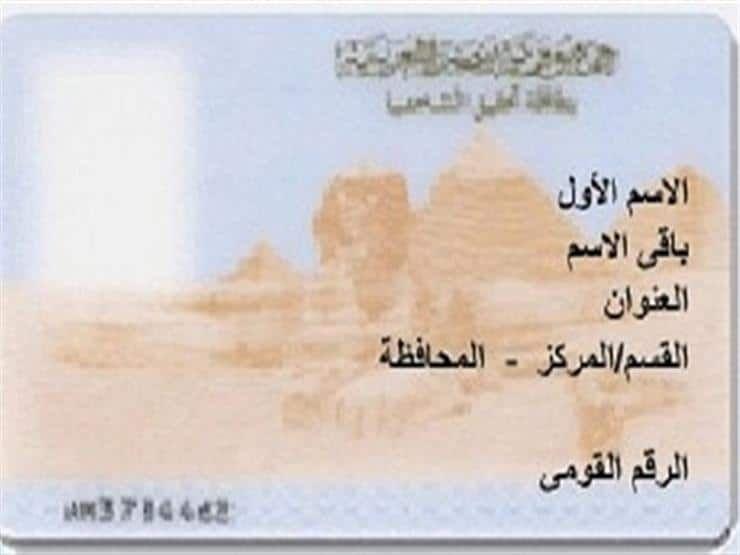 تجديد البطاقة الشخصية بطاقة الرقم القومي اونلاين 2019 وكل الاوراق المطلوبة للتجديد والاستخراج Blog Arabic Calligraphy Blog Posts
