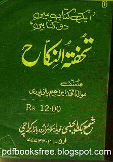 Tuhfatun Nikah By Mawlana Muhammad Ibrahim Palan Puri pdf