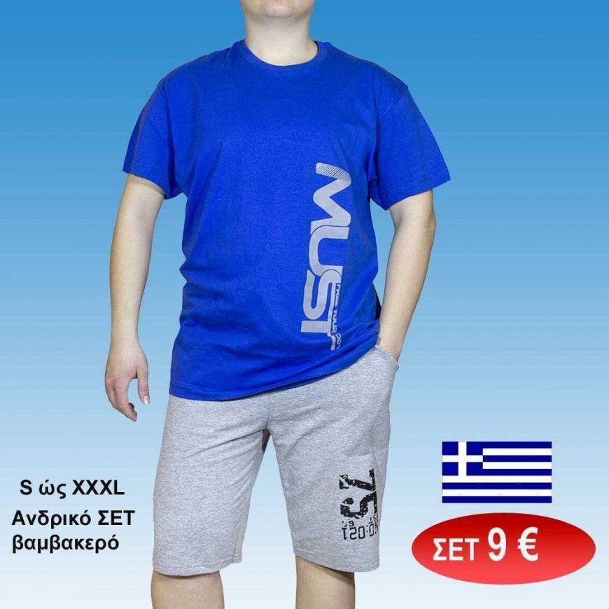 fe8aae75d65 Ανδρικό ΣΕΤ βαμβακερό Βερμούδα-μπλούζα Ελλ. ραφής σε άριστη ποιότητα ...