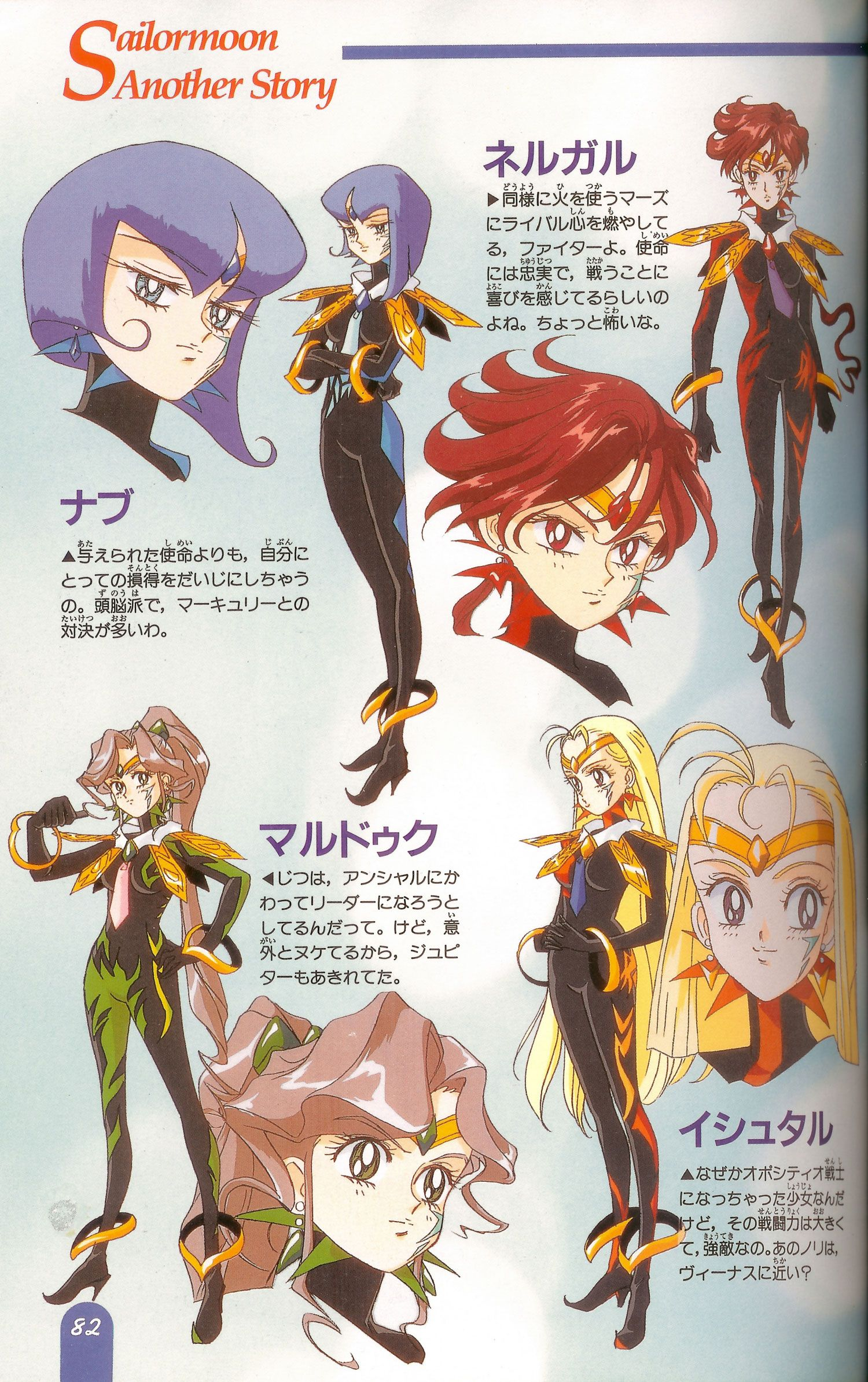 RPG Video Games, Anime, and more Sailor moon character