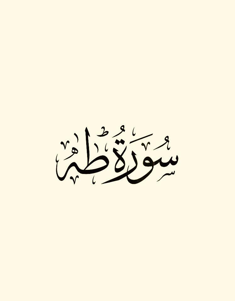 سورة طه قراءة ماهر المعيقلي Quran