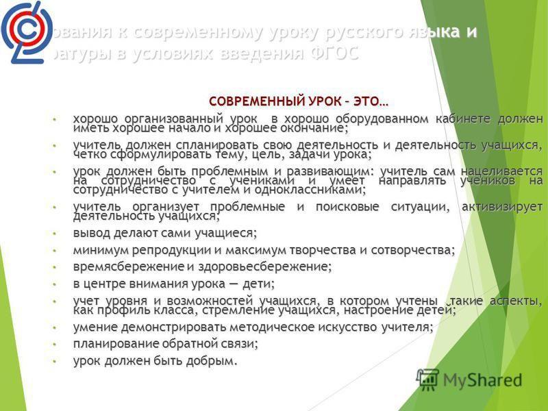 Фгосы 2 поколения.конспект урока по русскому языку