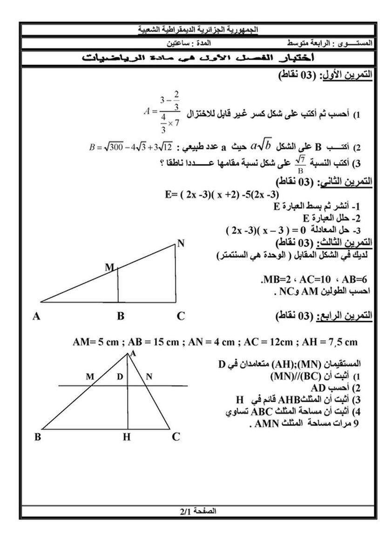 Picture Math Lesson Education