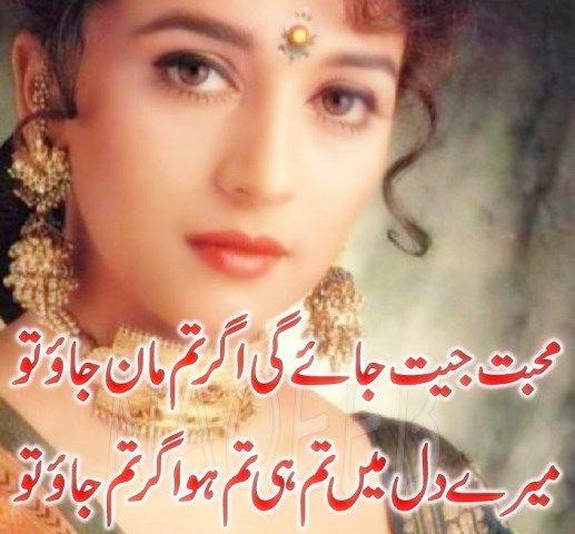 Urdu Shayari Images Download for Free - Best Urdu Poetry