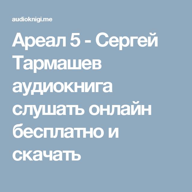 Скачать тармашев ареал 8.