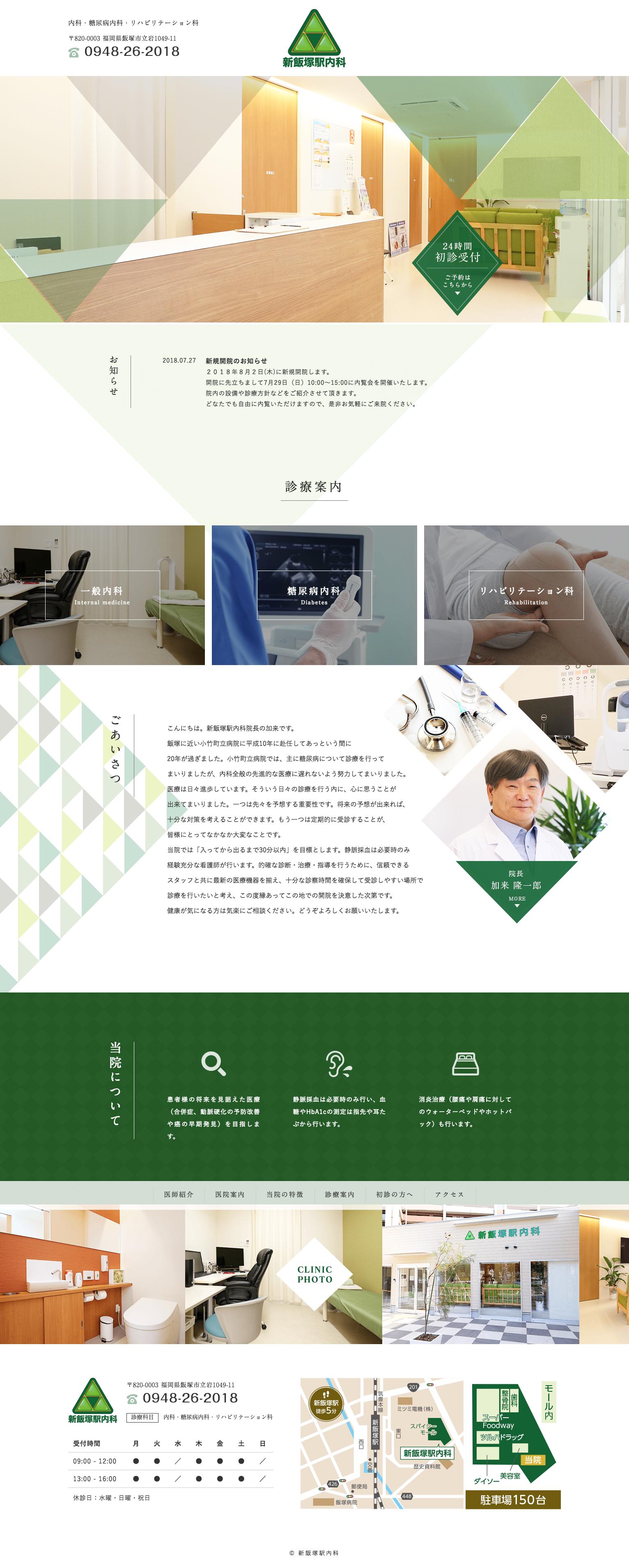 医療系 グリーン 面白い Lp デザイン 医療デザイン ウェブデザイン